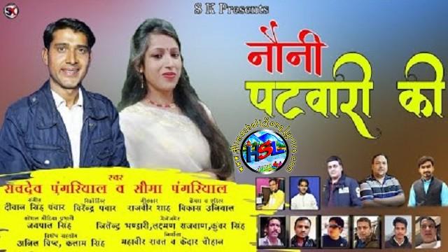 Noni Patwari Song Lyrics - Seema Pangriyal, Sachidev Pangriyal
