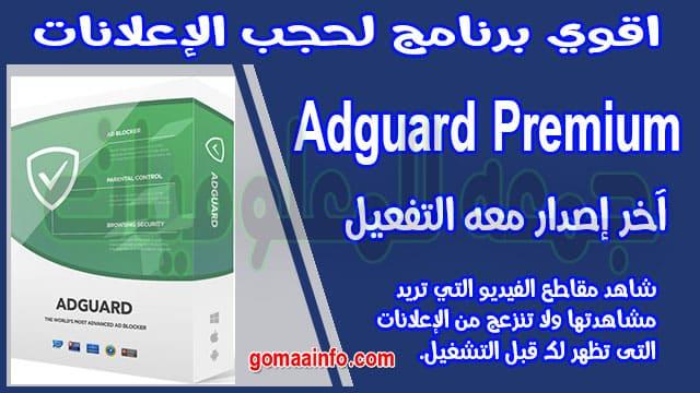 تحميل برنامج حجب الإعلانات | Adguard Premium 7.4.3238.0