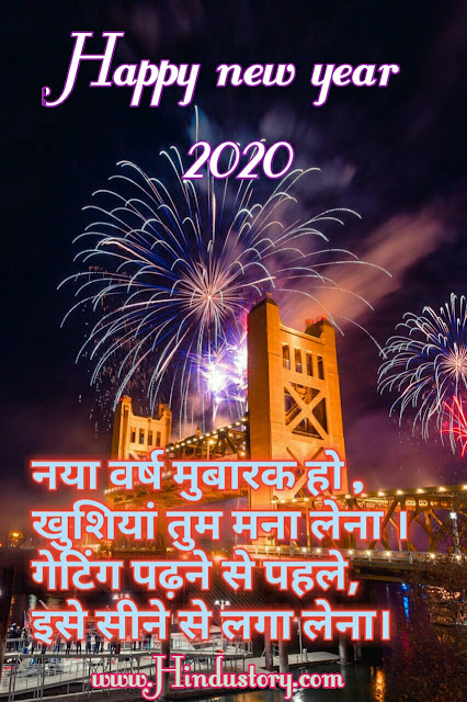 Happy new year 2020  ki shayari