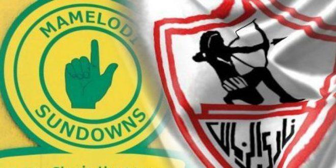 الساعة كام | موعد مباراة الزمالك وصن داونز اليوم الاحد 23/10/2016 ، فى نهائى دورى أبطال أفريقيا والقنوات الناقلة