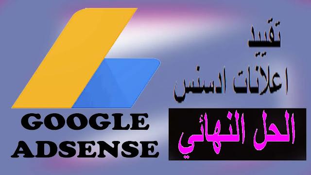 حل مشكلة تقييد الإعلانات في جوجل ادسنس اليكم الحل النهائي
