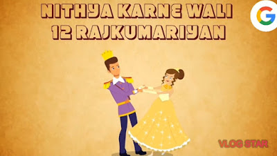 12 राजकुमारियों की कहानी - 12 Rajkumariyo Ki Kahani
