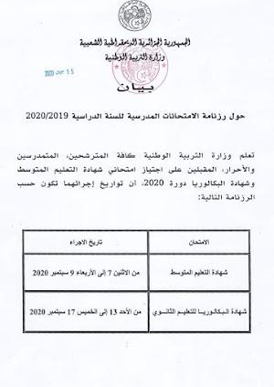 تواريخ اجراء امتحان شهادة التعليم المتوسط والبكالوريا 2020