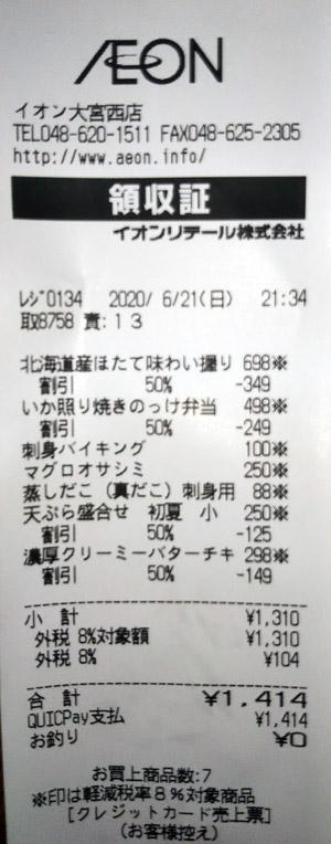 イオン 大宮西店 2020/6/21 のレシート