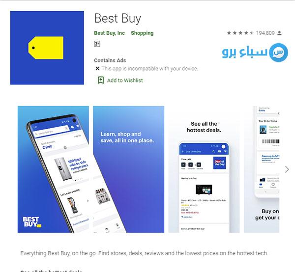 طريقة  تنزيل التطبيقات غير المتوفرة في بلدك على  الاندرويد Android