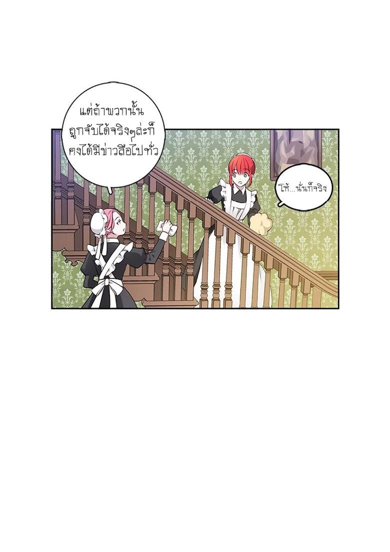 The Detective Of Muiella - หน้า 4