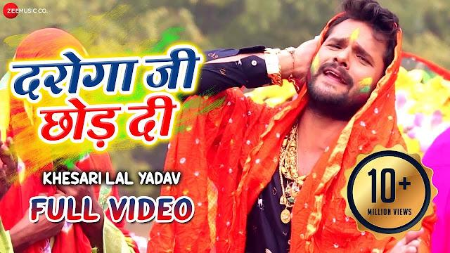 Holi Song Lyrics |Daroga Ji Chod Di|Khesari Lal Yadav