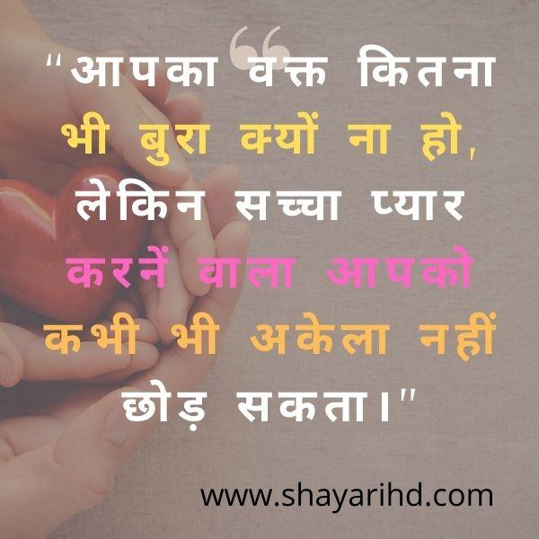 sacha pyar shayari in hindi image