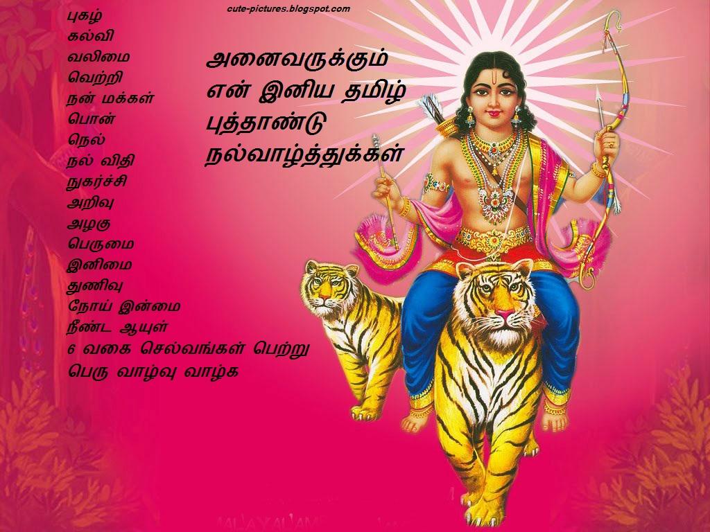 Tamil New Year Greetings Free Download    Tamil New Year ...