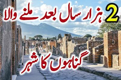 Pompeii History In Urdu Documentary Pompeii City Facts In Hindi Pompeii Meaning
