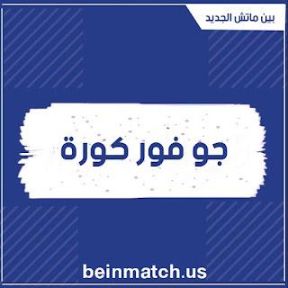 موقع جو فور كورة بث مباشر مباريات اليوم go4kora