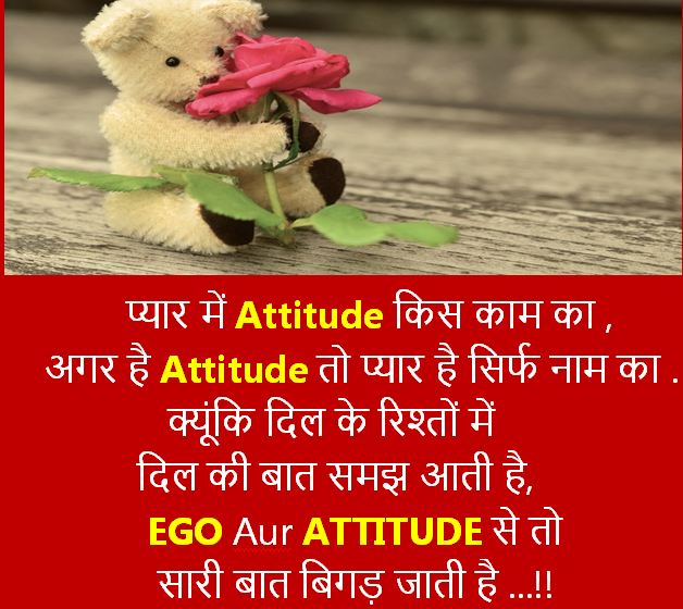 attitude shayari images collection,attitude shayari images download