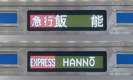 東急東横線 副都心線・西武池袋線直通 急行 飯能行き1 6000系