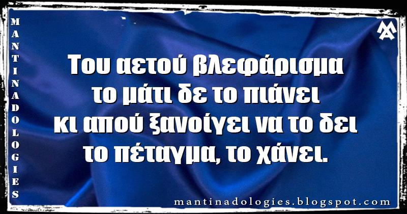Μαντινάδα - Του αετού βλεφάρισμα, το μάτι δε το πιάνει κι απού ξανοίγει να το δει, το πέταγμα, το χάνει.