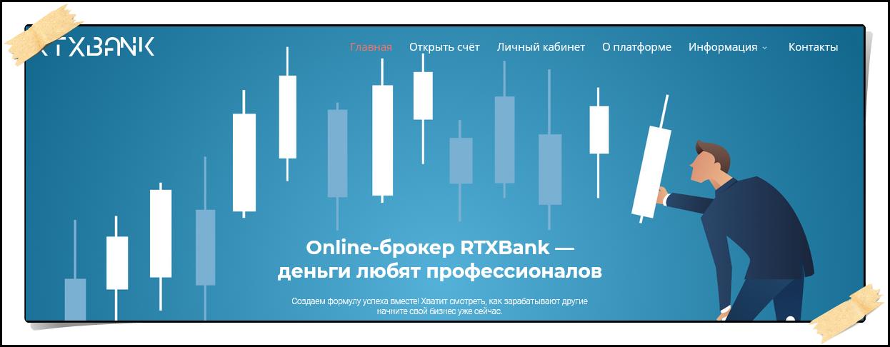 Мошеннический сайт rtxbank.com – Отзывы, развод. Компания RTXBank мошенники