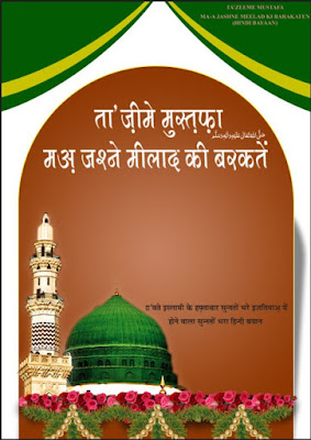 Tazeem-e-Mustafa - Jashan-e-Milad ki Barkaten pdf in Hindi