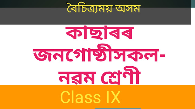 Kacharor Jonogusthihokol - Boisitramai Axom - Class IX [ কাছাৰৰ জনগােষ্ঠীসকল( ড° অমলেন্দু ভট্ৰাচাৰ্য্য )- বৈচিত্ৰ্য়ময় অসম -নৱম শ্ৰেণী ]