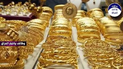 ينشر لكم {موقع: وظائف وأخبار العراق} الاربعاء، أسعار الذهب في الاسواق المحلية العراقية. وفيما يلي سعر الذهب في السوق المحلي العراقي :  سعر الذهب عيار 24 يسجل 83696 ديناراً عراقياً  سعر الذهب عيار 21 يسجل 73236 ديناراً عراقياً  سعر الذهب عيار 18 يسجل 62773 ديناراً عراقياً
