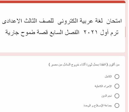 امتحان  لغة عربية الكترونى  للصف الثالث الاعدادى ترم أول 2021  الفصل السابع قصة طموح جارية  أ. محمد فرج