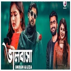 Bhalobasha Lyrics (ভালোবাসা) Imran   Liza   Afran Nisho Bangla Natok Song 2020
