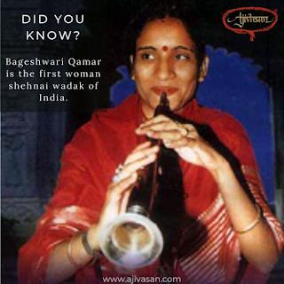 Bageshwari Qamar First Woman Shehnai player Biography in Hindi