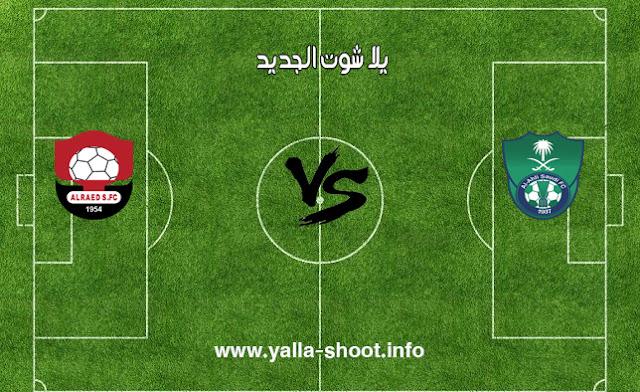 نتيجة مباراة الاهلي والرائد اليوم السبت 8-12-2018 يلا شوت الجديد في دوري المحترفين السعودي