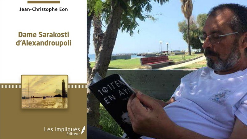 Η Αλεξανδρούπολη γίνεται σημείο αναφοράς και στη γαλλική λογοτεχνία