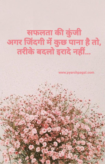 true thoughts in hindi