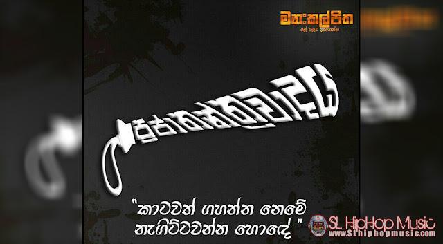 DOWNLOAD Prajathanthrawadaya(ප්රජාතන්ත්රවාදය) - Manakkalpitha