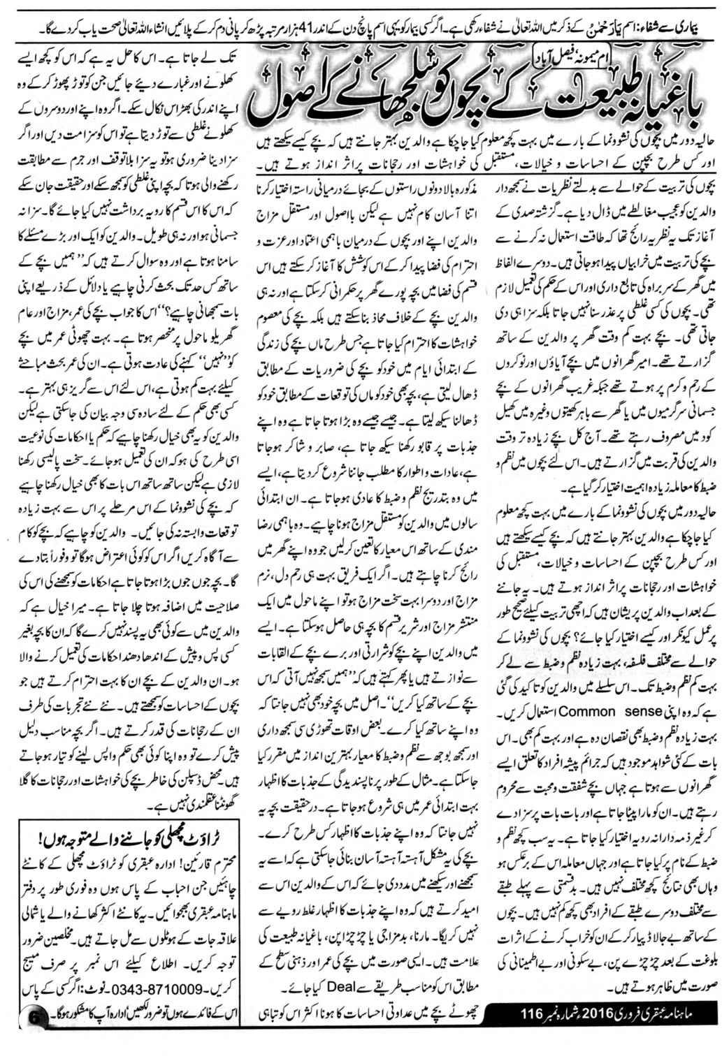 Page 6 Ubqari Magazine February 2016
