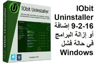 IObit Uninstaller 9-2-16 إضافة أو إزالة البرامج في حالة فشل Windows