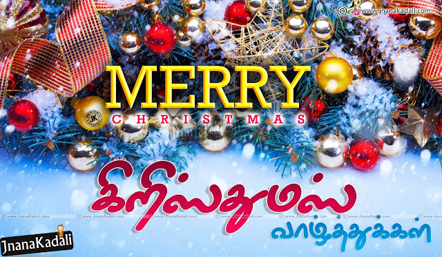 Christmas Greetings in Tamil, Tamil quotes, Tamil Bible Sayings, Bible Quotes in Tamil