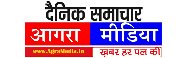 Today Agra News Alert,Crime News,Samachar,Hindi Khabar,Online News,Latest update News,UP News Alerts