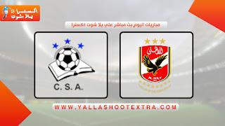 نتيجة مباراه الاهلي المصري و كانو سبورت الغيني  اليوم 14-9-2019.