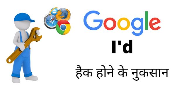 गूगल अकाउंट हैक होने के नुकसान