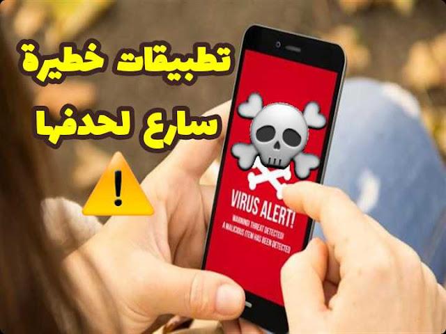إحذر من هذه التطبيقات التي تقوم بسرقة صورك وبياناتك الشخصية  وأسرع لحذفها من هاتفك حالا