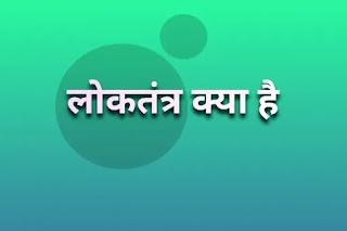 लोकतंत्र क्या है - loktantra ki paribhasha