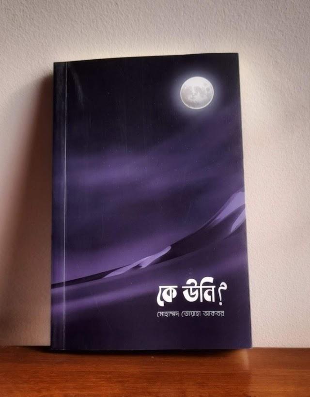 কে উনি pdf | মোহাম্মদ তোহা আকবর