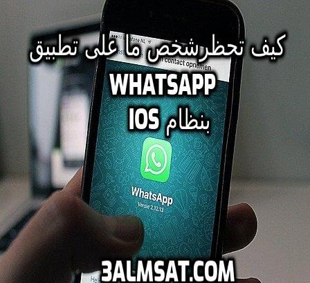كيف تحظرشخص ما على تطبيق WhatsApp بنظام iOS
