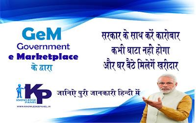 government e marketplace in hindi