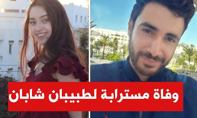سوسة وفاة شاب و خطيبته داخل سيارة - Sousse Mort de deux étudiants médecins fiancés