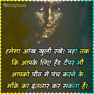 Hindi fake People Quote