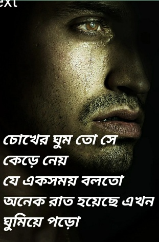 bangla sad shayari photo | bangla love sahayeri image