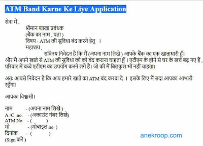 atm band karne ke liye application