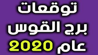 توقعات برج القوس عام 2020