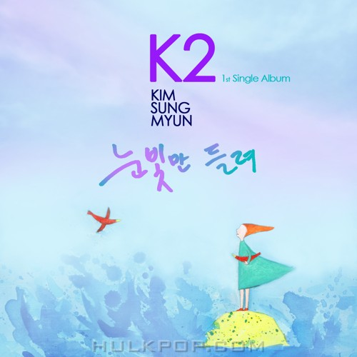 K2 KIM SUNG MYUN – Hearing only your eyes – Single