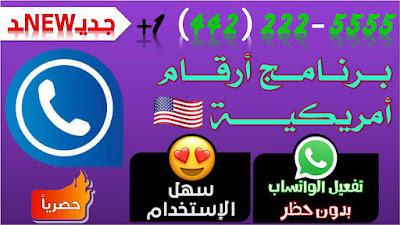 برنامج جديد لتفعيل الارقام الامريكية على الواتساب وجميع تطبيقات مواقع التواصل الاجتماعي