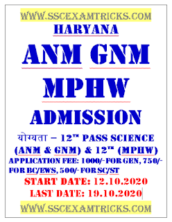 Haryana ANM GNM Online Admission