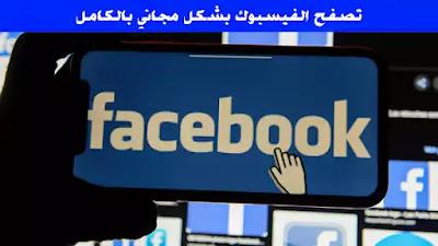 فيس بوك,فيسبوك مجاني,فيسبوك,فيس بوك لايت مجانا,نت مجاني,فيس بوك مجانا,ربح المال,فيسبوك لايت مجانا 2020,مجاني,من,تشغيل فيس بوك لايت مجانا 2020,انترنت مجاني,يوتوب,انترنت مجانا,مجانا,العمل في الأنترنت,في,فيسبوك مجاني 2020,فيسبوك مجانا,فيسبوك مجاني orange