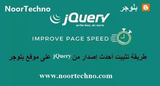طريقة تثبيت أحدث إصدار من jQuery على موقع بلوجر